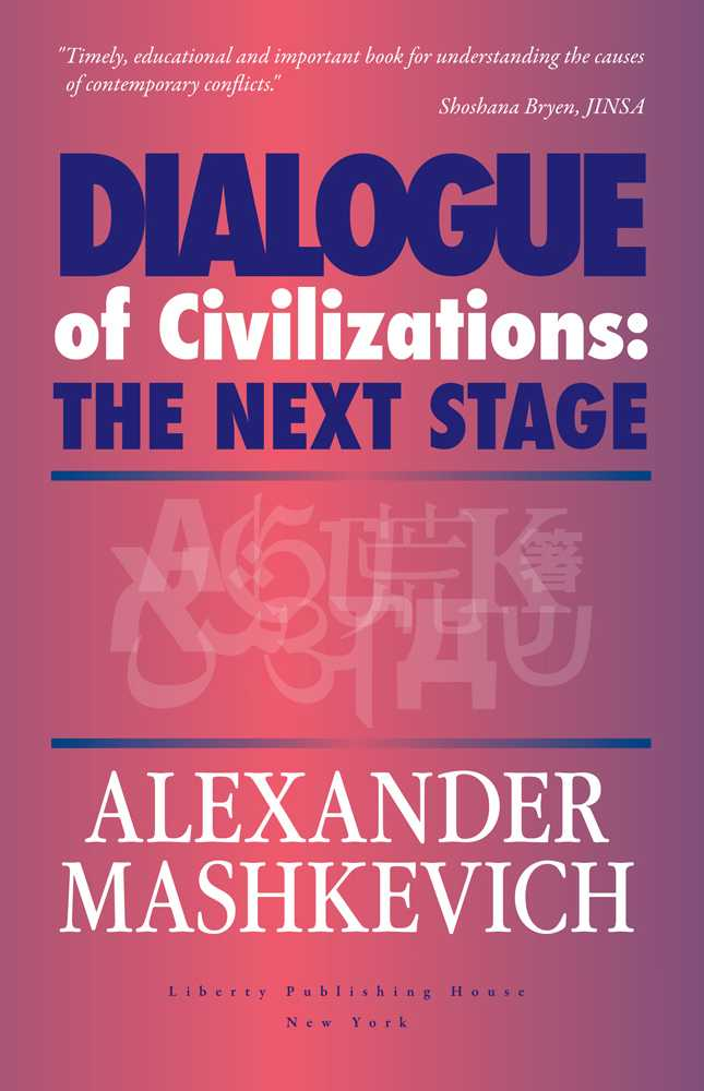 Alexander Mashkevich - Dialogue of Civilizations: The Next Stage